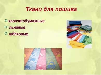 Ткани для пошива хлопчатобумажные льняные шёлковые