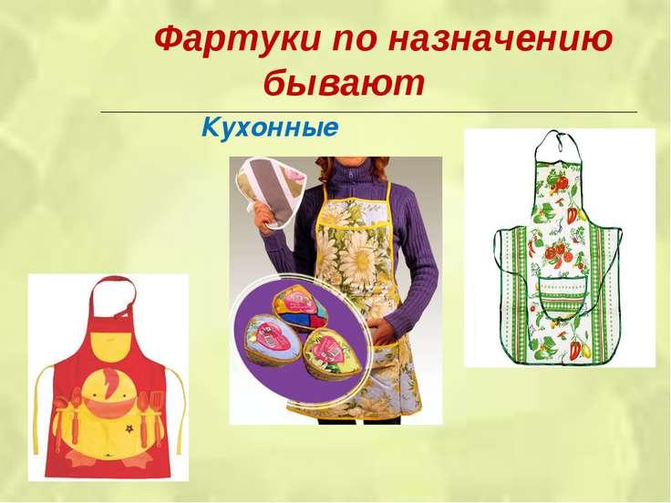 Фартуки по назначению бывают Кухонные