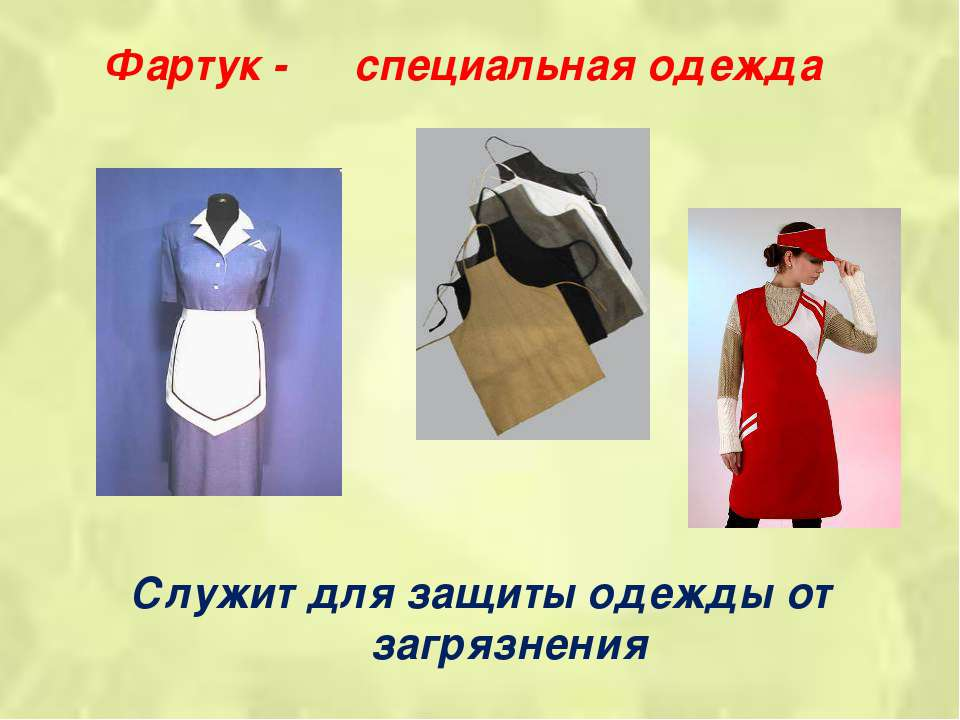 Фартук - специальная одежда Служит для защиты одежды от загрязнения