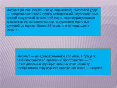 """Инсульт (от лат. insulto - скачу, впрыгиваю), """"мозговой удар"""" — представляет ..."""