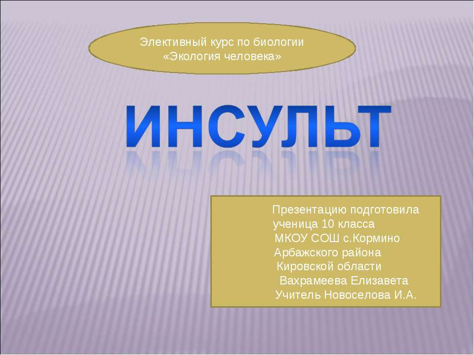 Презентацию подготовила ученица 10 класса МКОУ СОШ с.Кормино Арбажского район...