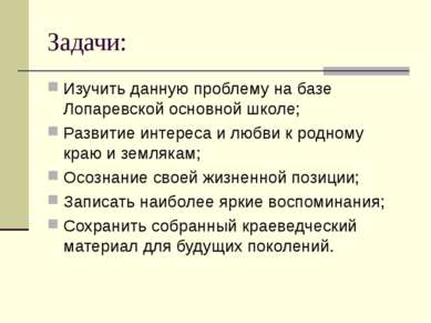 Задачи: Изучить данную проблему на базе Лопаревской основной школе; Развитие ...