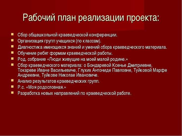 Рабочий план реализации проекта: Сбор общешкольной краеведческой конференции....
