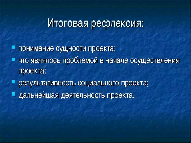 Итоговая рефлексия: понимание сущности проекта; что являлось проблемой в нача...