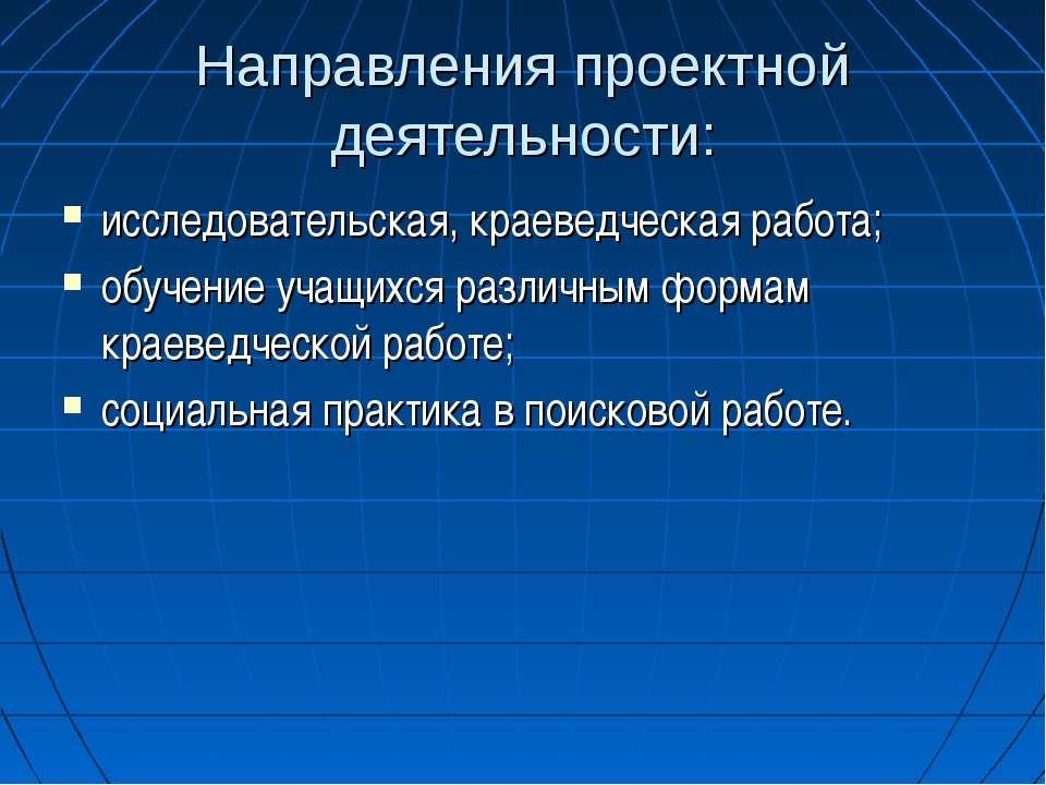 Направления проектной деятельности: исследовательская, краеведческая работа; ...