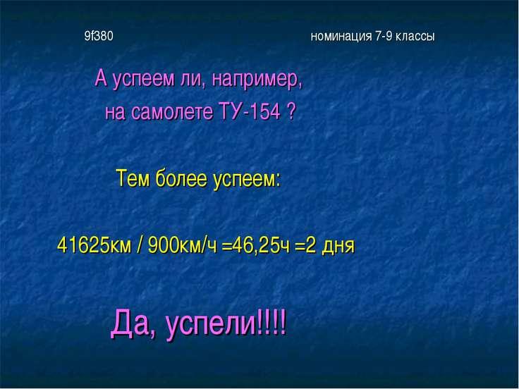 9f380 номинация 7-9 классы А успеем ли, например, на самолете ТУ-154 ? Тем бо...