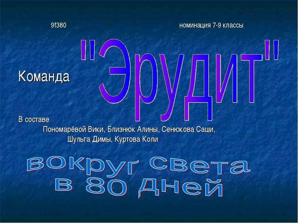 9f380 номинация 7-9 классы Команда В составе Пономарёвой Вики, Близнюк Алины,...