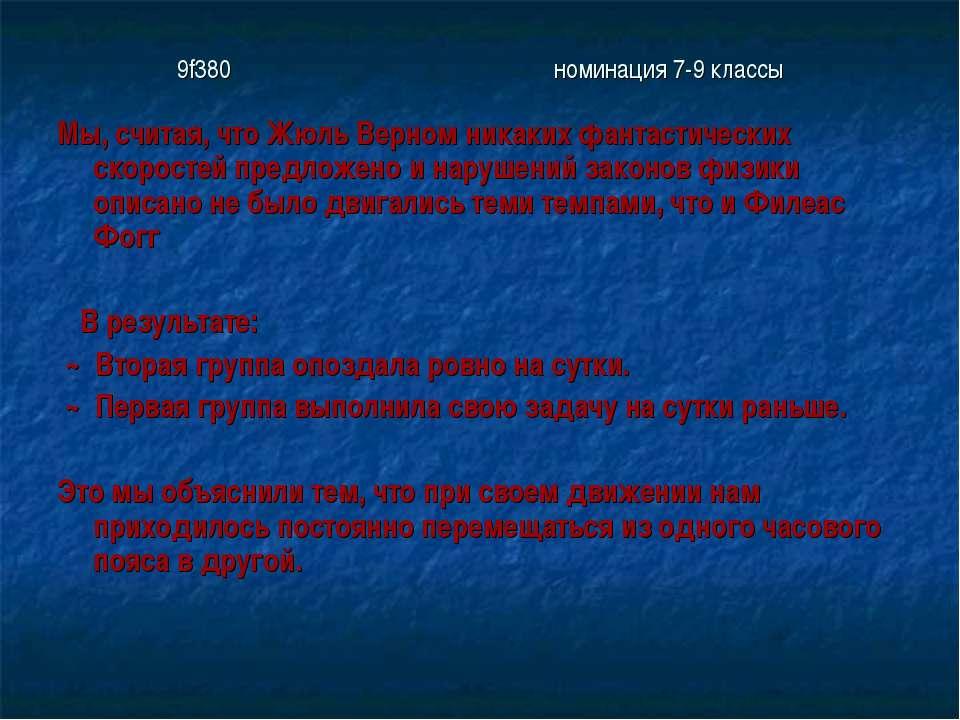 9f380 номинация 7-9 классы Мы, считая, что Жюль Верном никаких фантастических...
