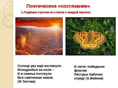 Поэтическое «состязание» 1.Подбери строчки из стихов к каждой картине Солнце ...