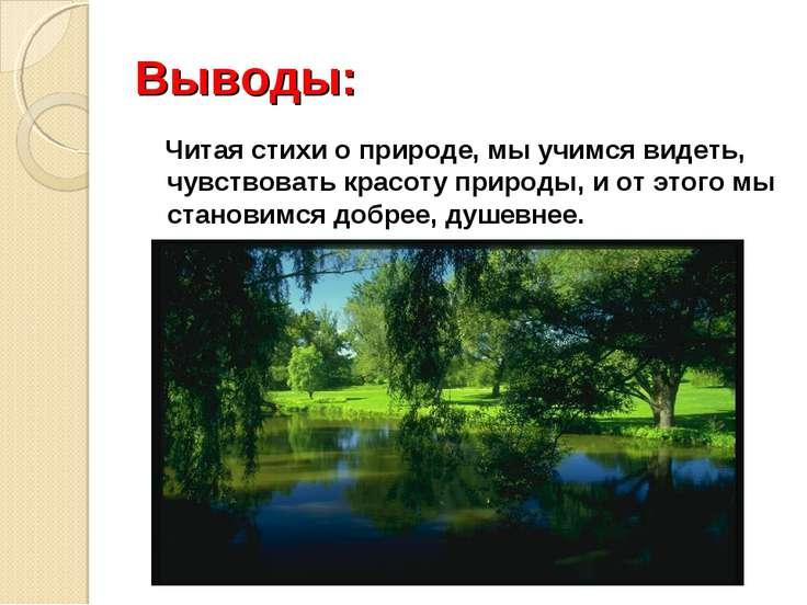 Выводы: Читая стихи о природе, мы учимся видеть, чувствовать красоту природы,...