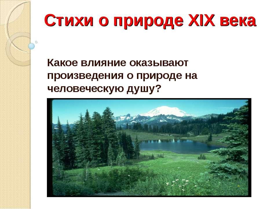 Стихи о природе XIX века Какое влияние оказывают произведения о природе на че...