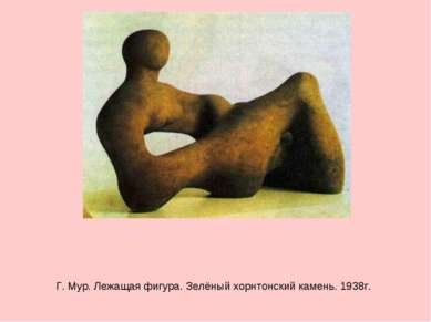 Г. Мур. Лежащая фигура. Зелёный хорнтонский камень. 1938г.