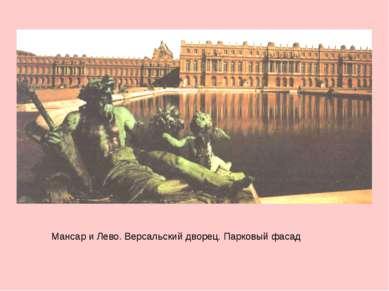 Мансар и Лево. Версальский дворец. Парковый фасад