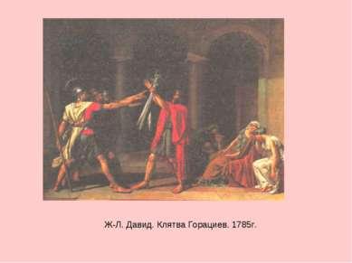 Ж-Л. Давид. Клятва Горациев. 1785г.