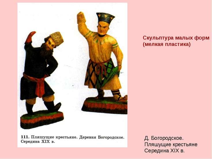 Скульптура малых форм (мелкая пластика) Д. Богородское. Пляшущие крестьяне Се...