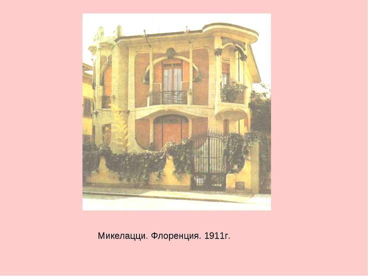 Микелацци. Флоренция. 1911г.