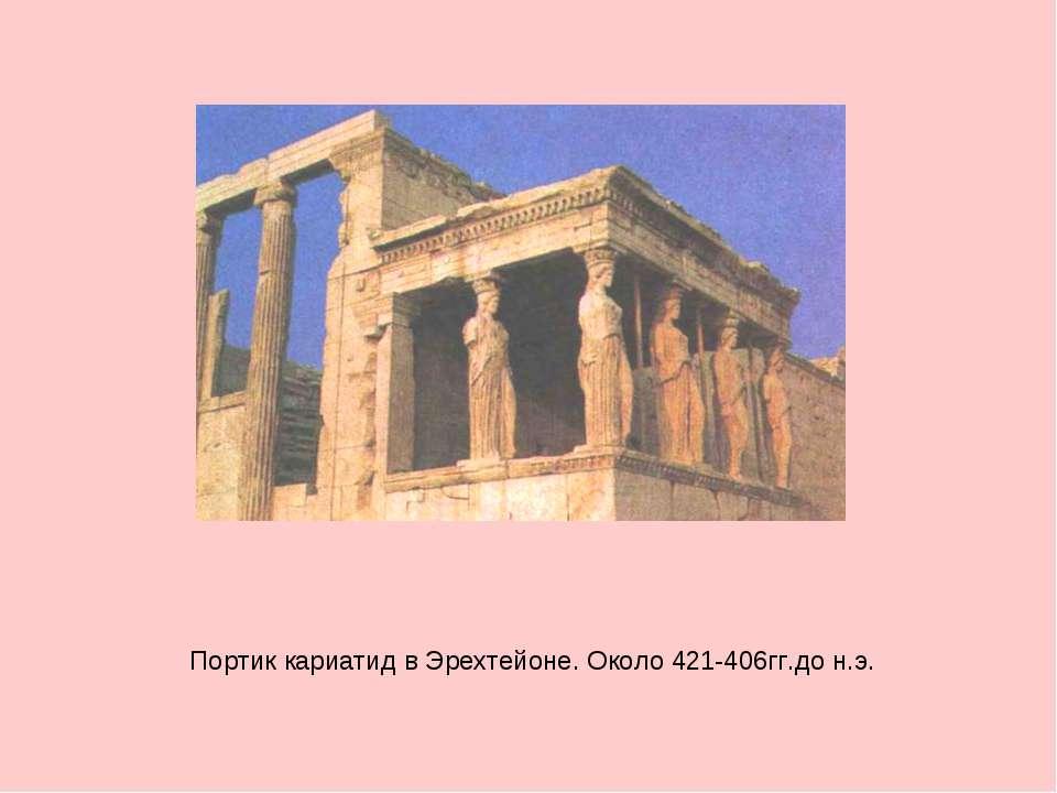 Портик кариатид в Эрехтейоне. Около 421-406гг.до н.э.