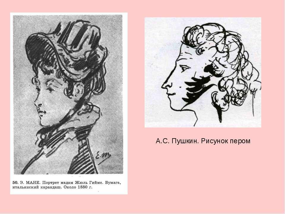 А.С. Пушкин. Рисунок пером