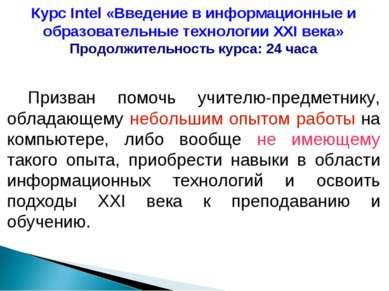 Курс Intel «Введение в информационные и образовательные технологии XXI века» ...