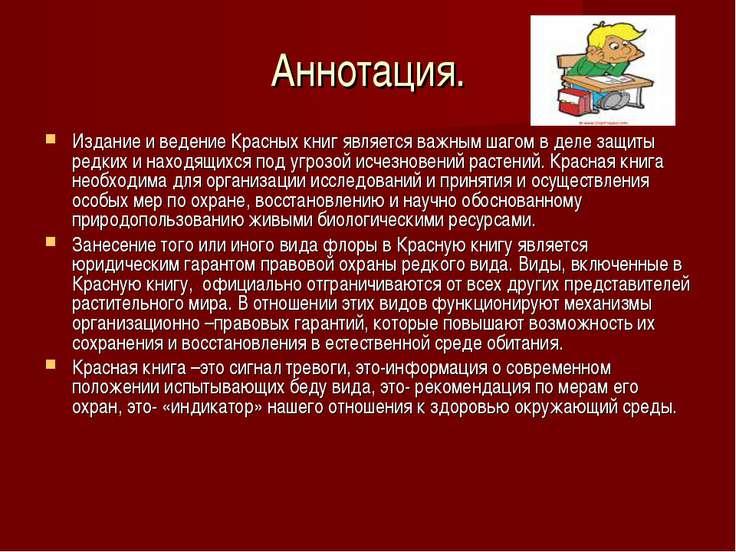 Аннотация. Издание и ведение Красных книг является важным шагом в деле защиты...