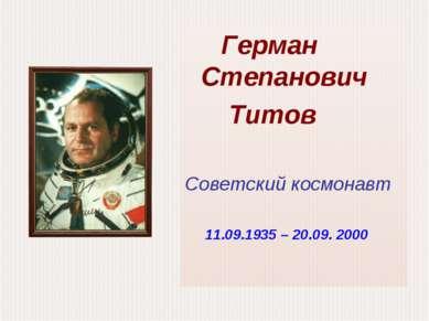 Герман Степанович Титов Советский космонавт 11.09.1935 – 20.09. 2000