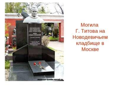 Могила Г. Титова на Новодевичьем кладбище в Москве