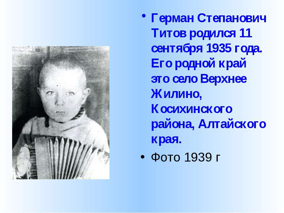 Герман Степанович Титов родился 11 сентября 1935 года. Его родной край это се...