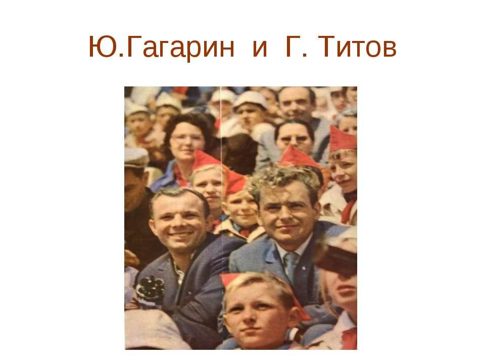 Ю.Гагарин и Г. Титов