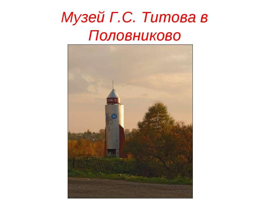 Музей Г.С. Титова в Половниково