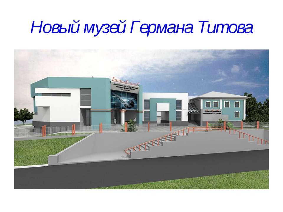 Новый музей Германа Титова