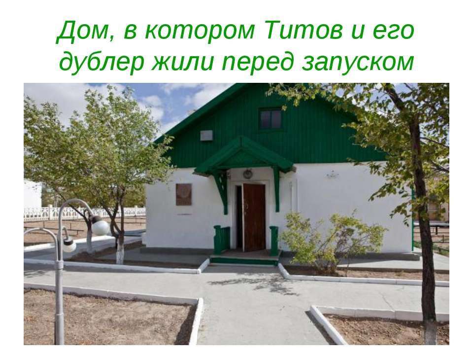 Дом, в котором Титов и его дублер жили перед запуском