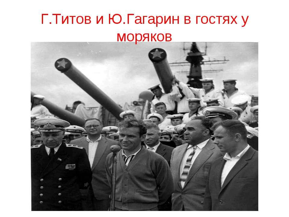 Г.Титов и Ю.Гагарин в гостях у моряков