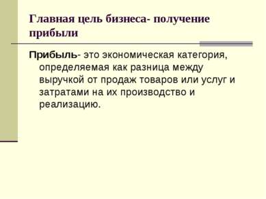 Главная цель бизнеса- получение прибыли Прибыль- это экономическая категория,...