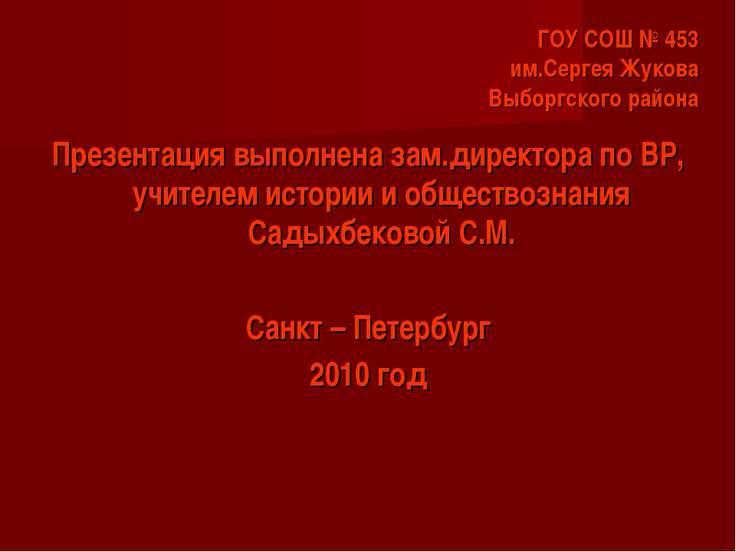 ГОУ СОШ № 453 им.Сергея Жукова Выборгского района Презентация выполнена зам.д...
