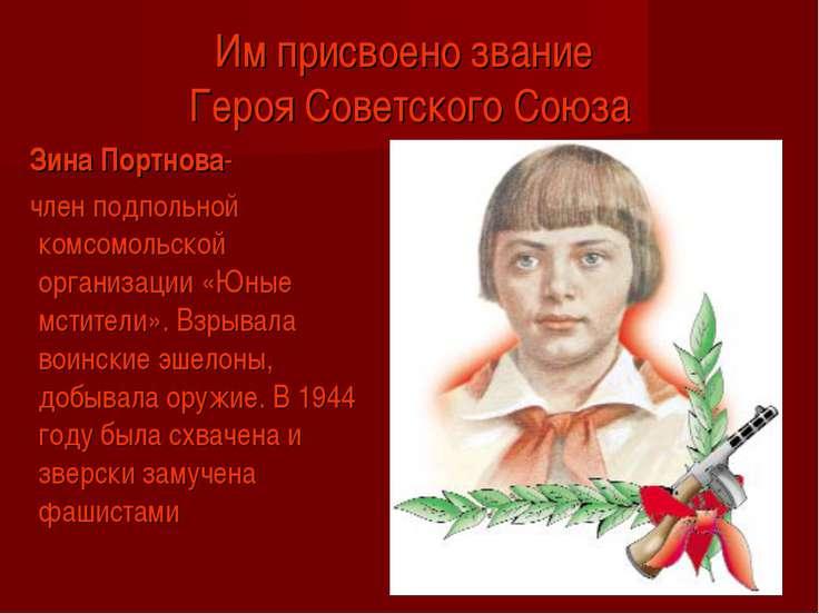 Им присвоено звание Героя Советского Союза Зина Портнова- член подпольной ком...