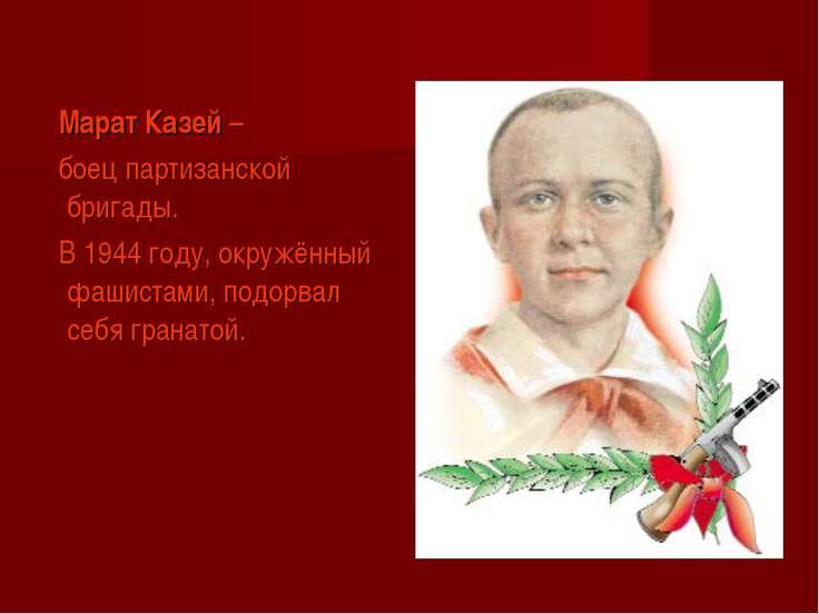 Марат Казей – боец партизанской бригады. В 1944 году, окружённый фашистами, п...