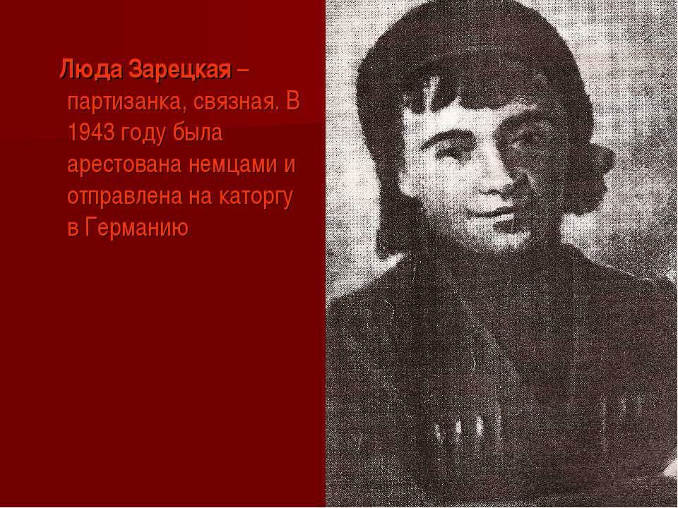 Люда Зарецкая – партизанка, связная. В 1943 году была арестована немцами и от...