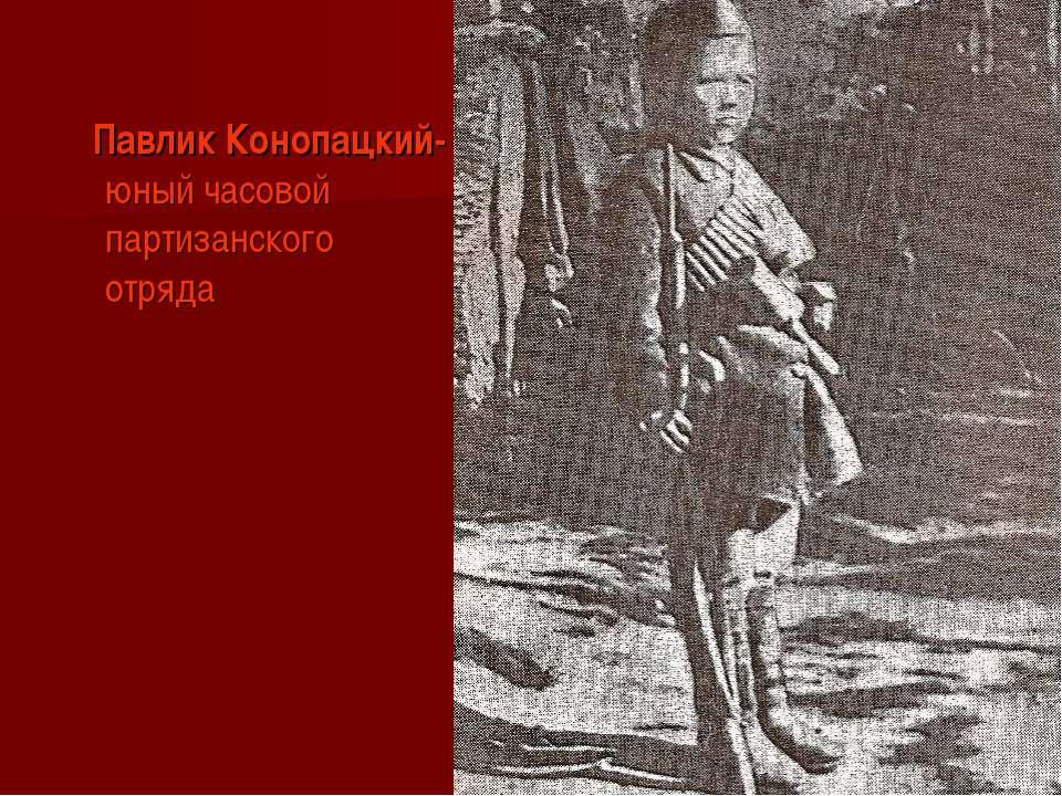 Павлик Конопацкий- юный часовой партизанского отряда