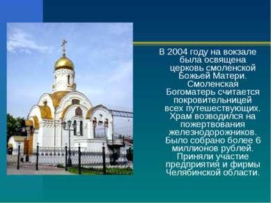 В 2004 году на вокзале была освящена церковь смоленской Божьей Матери. Смолен...