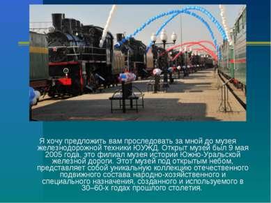 Я хочу предложить вам проследовать за мной до музея железнодорожной техники Ю...
