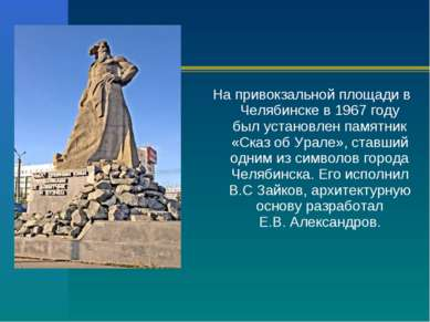 На привокзальной площади в Челябинске в 1967 году был установлен памятник «Ск...
