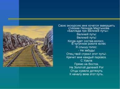 Свою экскурсию мне хочется завершить стихами Леонида Мартынова «Баллада про В...
