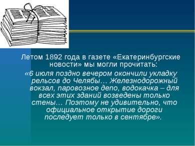Летом 1892 года в газете «Екатеринбургские новости» мы могли прочитать: «6 ию...