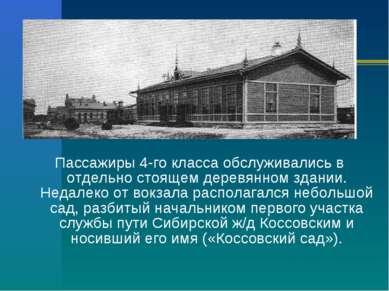 Пассажиры 4-го класса обслуживались в отдельно стоящем деревянном здании. Нед...