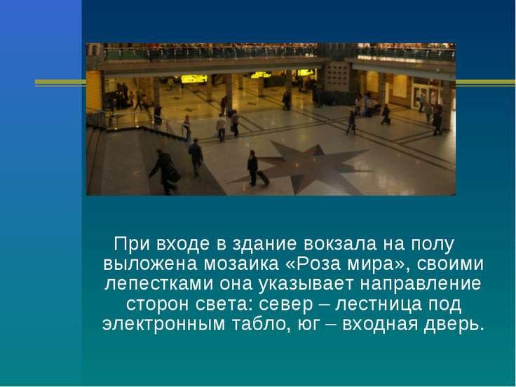 При входе в здание вокзала на полу выложена мозаика «Роза мира», своими лепес...