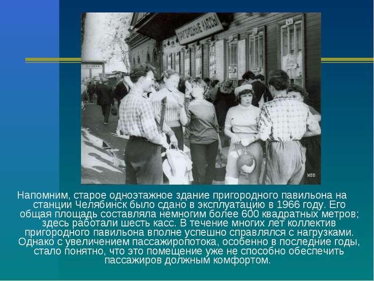 Напомним, старое одноэтажное здание пригородного павильона на станции Челябин...