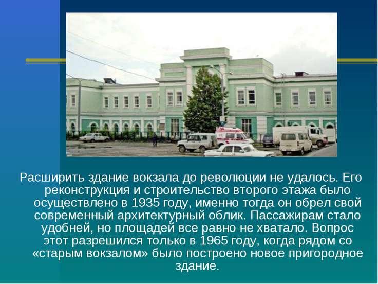 Расширить здание вокзала до революции не удалось. Его реконструкция и строите...