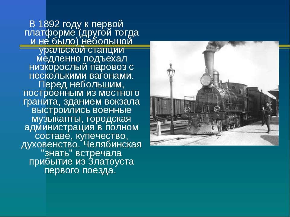 В 1892 году к первой платформе (другой тогда и не было) небольшой уральской с...