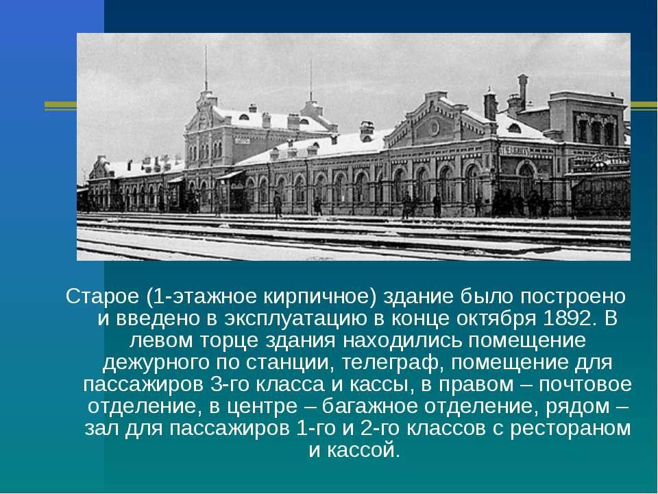 Старое (1-этажное кирпичное) здание было построено и введено в эксплуатацию в...