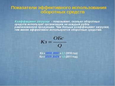 Показатели эффективного использования оборотных средств Коэффициент загрузки ...